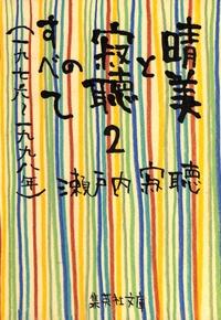 晴美と寂聴のすべて2 (一九七六~一九九八年)-電子書籍