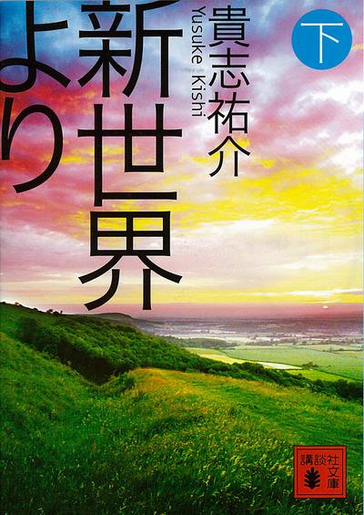 新世界より(下)-電子書籍