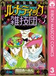 新装版 ルナティック雑技団 3-電子書籍