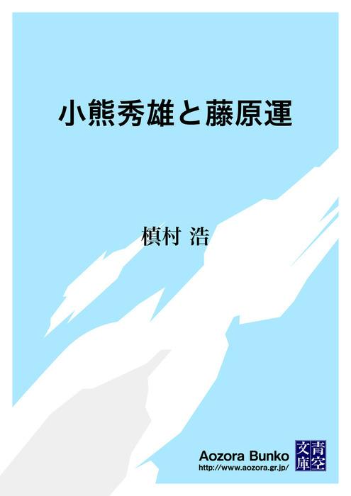 小熊秀雄と藤原運拡大写真