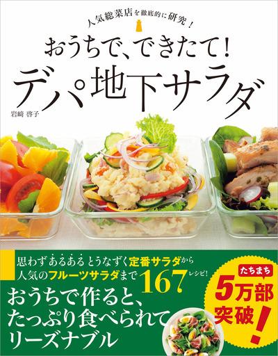 おうちで、できたて! デパ地下サラダ-電子書籍