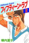 フィフティーン・ラブ 2巻-電子書籍