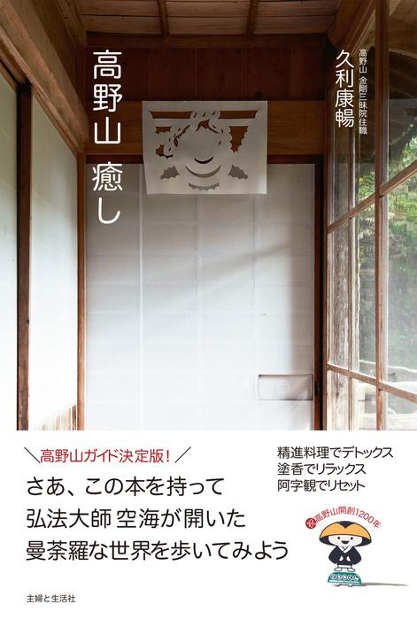 高野山 癒し-電子書籍-拡大画像