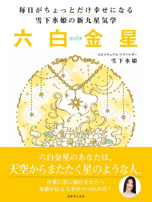 毎日がちょっとだけ幸せになる 雪下氷姫の新九星気学 2016年 六白金星-電子書籍-拡大画像