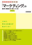 ビジュアル改訂版 「マーケティング」の基本&実践力がイチから身につく本-電子書籍