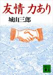 友情力あり-電子書籍