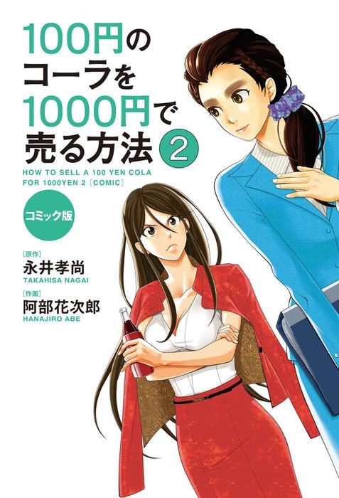 コミック版 100円のコーラを1000円で売る方法2-電子書籍-拡大画像