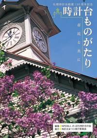 札幌時計台創建130周年記念 時計台ものがたり  市民と共に