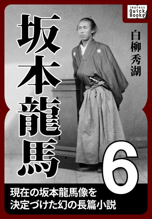坂本龍馬 6-電子書籍-拡大画像