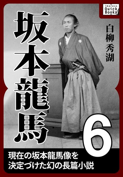 坂本龍馬 6-電子書籍