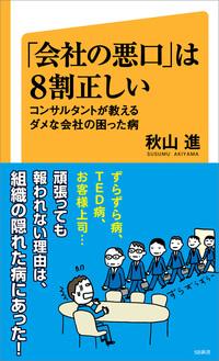 「会社の悪口」は8割正しい コンサルタントが教えるダメな会社の困った病-電子書籍