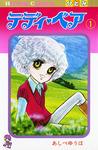 テディ・ベア(1)-電子書籍