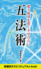 御瀧政子スピリチュアルe-book