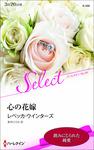 心の花嫁-電子書籍