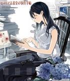 【12冊収納】『ビブリア古書堂の事件手帖 ~栞子さんと奇妙な客人たち~』 購入特典本棚デザイン