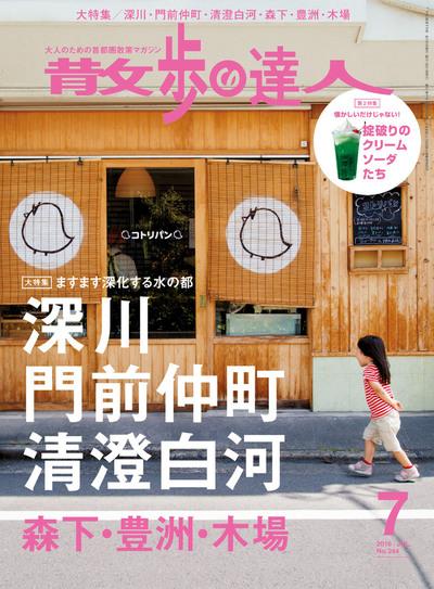 散歩の達人_2016年7月号-電子書籍