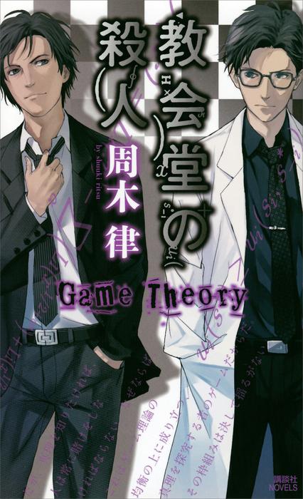 教会堂の殺人 ~Game Theory~拡大写真