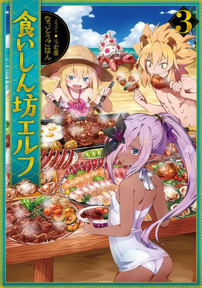 食いしん坊エルフ3-電子書籍