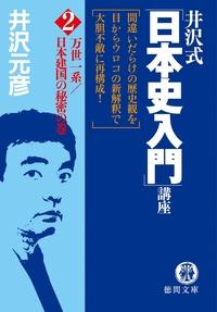 井沢式「日本史入門」講座(2)万世一系/日本建国の秘密の巻