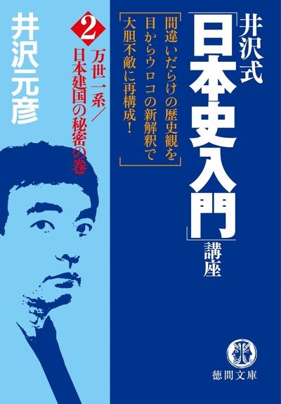 井沢式「日本史入門」講座(2)万世一系/日本建国の秘密の巻-電子書籍