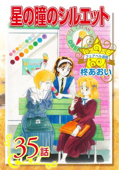 星の瞳のシルエット『フェアベル連載』 (35)-電子書籍