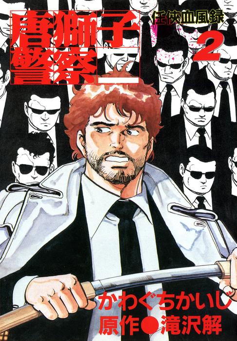 唐獅子警察2-電子書籍-拡大画像