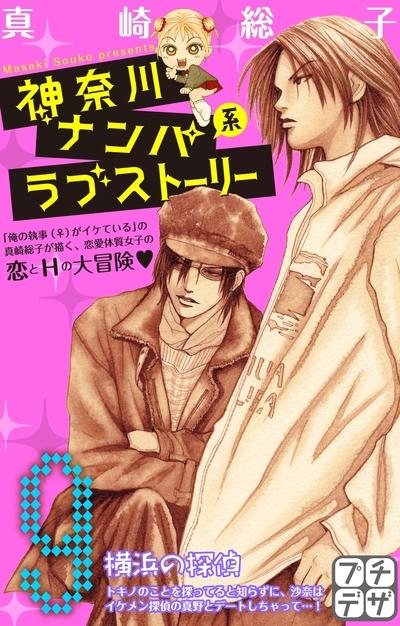 神奈川ナンパ系ラブストーリー プチデザ(9)-電子書籍