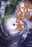 東京大洪水-電子書籍