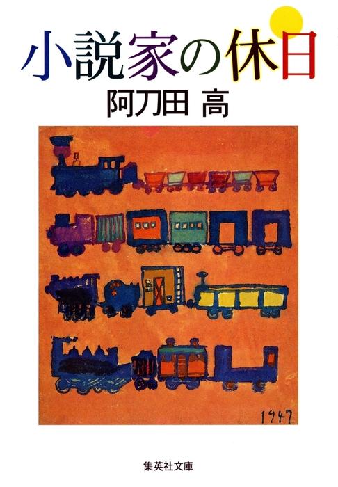 小説家の休日-電子書籍-拡大画像