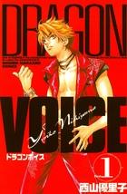 DRAGON VOICE(週刊少年マガジン)