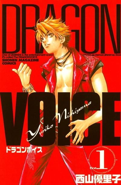 DRAGON VOICE(1)-電子書籍