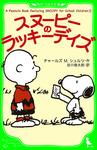 A Peanuts Book featuring SNOOPY for School Children (2) スヌーピーのラッキーデイズ-電子書籍
