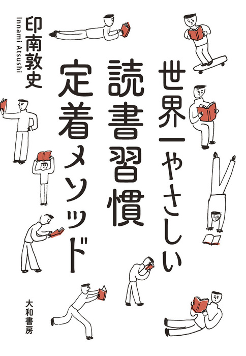 世界一やさしい読書習慣定着メソッド-電子書籍-拡大画像