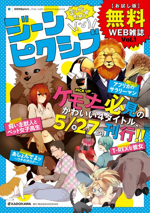 ジーンピクシブ 【お試し版】無料WEB雑誌 Vol.1拡大写真