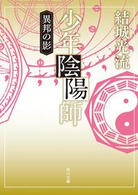少年陰陽師 異邦の影(角川文庫版)
