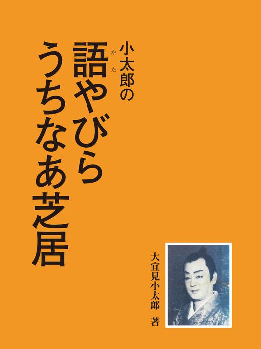 小太郎の語やびら うちなあ芝居拡大写真