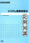 システム開発技術の応用知識-電子書籍