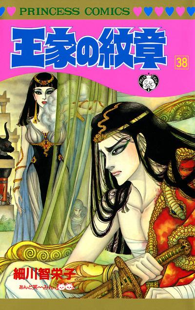 王家の紋章 38-電子書籍