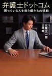 弁護士ドットコム 困っている人を救う僕たちの挑戦-電子書籍