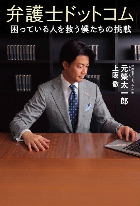 弁護士ドットコム 困っている人を救う僕たちの挑戦-電子書籍-拡大画像