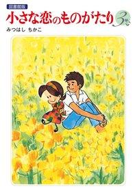 小さな恋のものがたり 電子特別編集版 第3巻