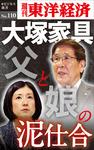 大塚家具 父と娘の泥仕合―週刊東洋経済eビジネス新書No.110-電子書籍