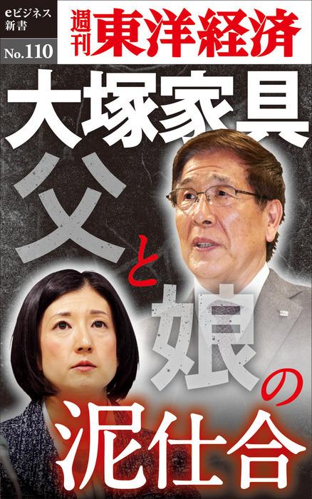 大塚家具 父と娘の泥仕合―週刊東洋経済eビジネス新書No.110拡大写真
