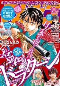 月刊少年マガジン 2016年10月号 [2016年9月6日発売]-電子書籍