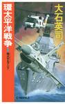 環太平洋戦争1 発火するアジア-電子書籍