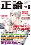 月刊正論2016年6月号-電子書籍