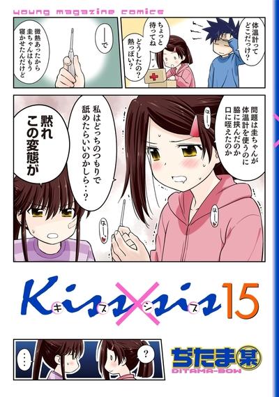 Kiss×sis 弟にキスしちゃダメですか?(15)-電子書籍
