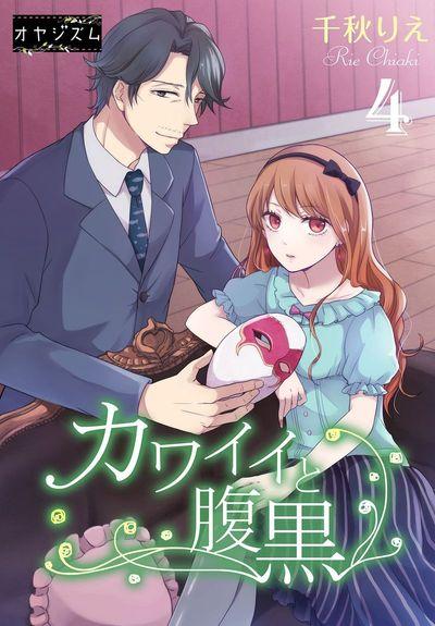 カワイイと腹黒 4-電子書籍