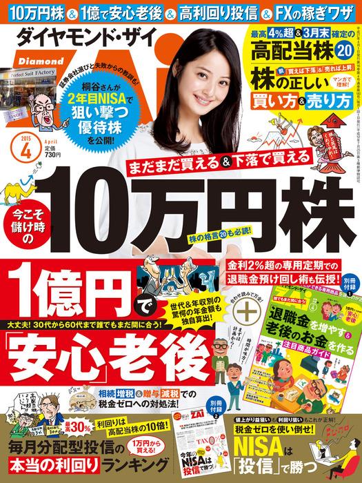 ダイヤモンドZAi 15年4月号-電子書籍-拡大画像