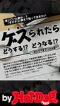 バイホットドッグプレス ゲス(不倫)られたらどうする!? 2016年7/29号-電子書籍